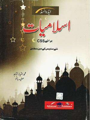 Islamiat By Atiya Bano Advanced Publisher